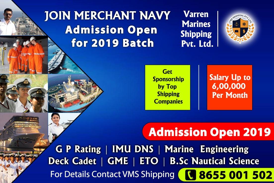 Merchant navy sponsorship test 2019